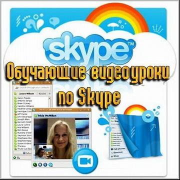Видеоуроки Skype скачать бесплатно