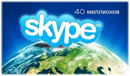 Skype - нас 40 миллионов!