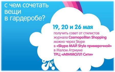 Skype поможет обновить гардероб